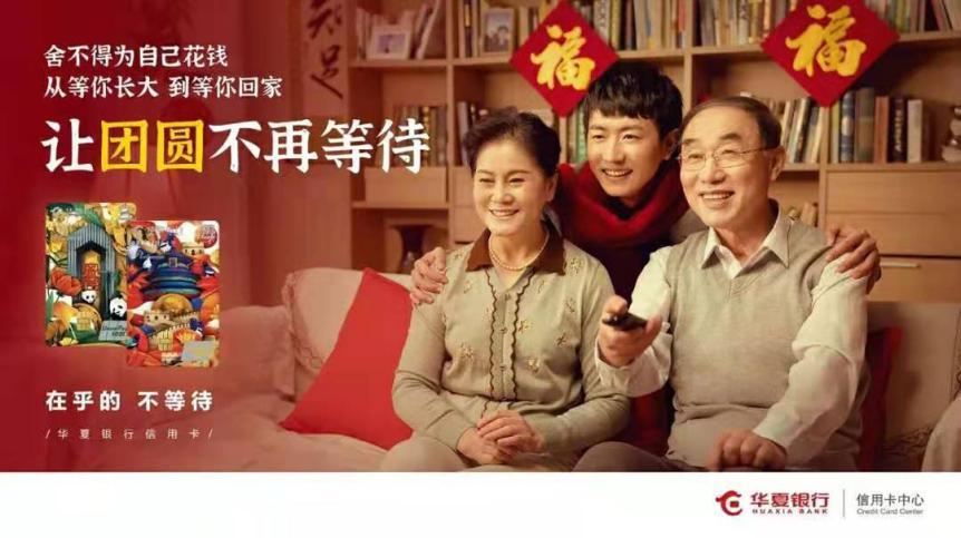贴心服务,走心玩法,华夏银行信用卡解锁春节消费新体验