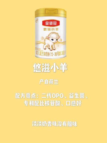 品牌羊奶粉,悠滋小羊超给力
