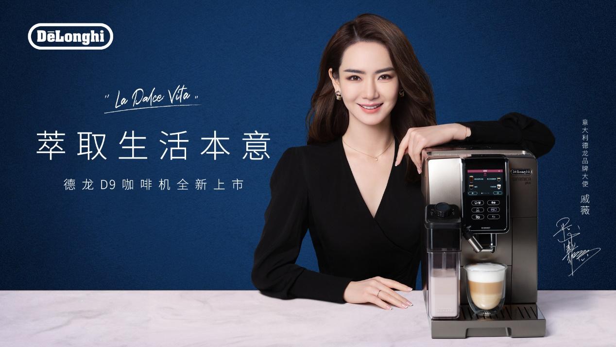 全自动咖啡机D9,帮你实现咖啡自由