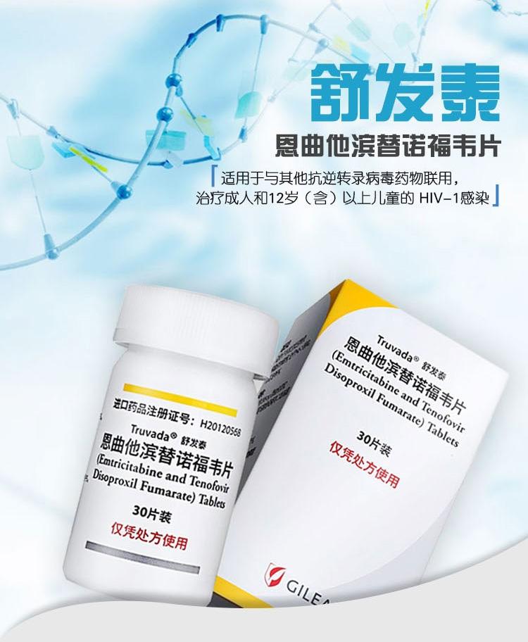 【HIV预防舒发泰】助力防艾,强效阻隔