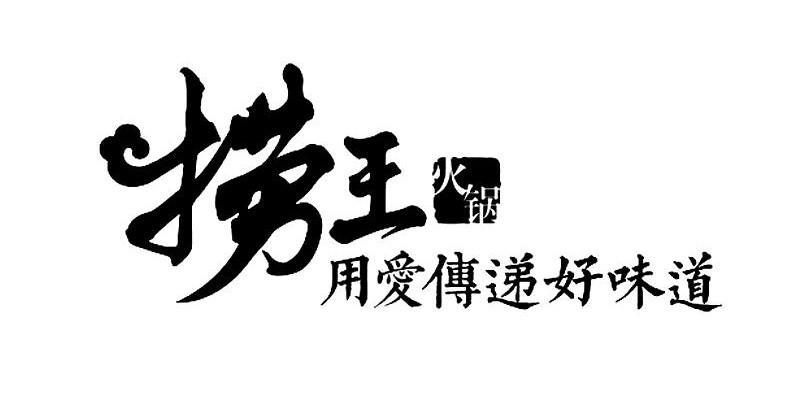 江浙沪火锅排名前十强是哪几家?