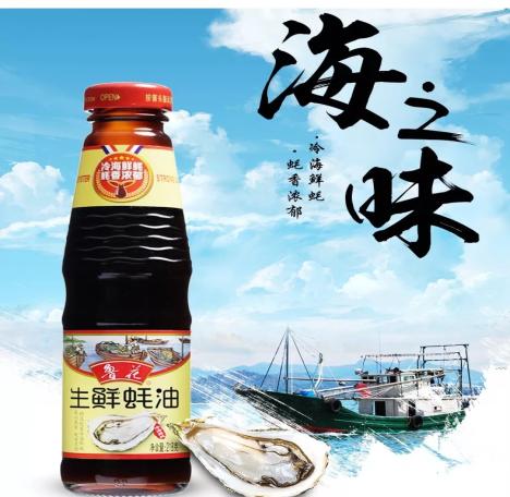 鲁花生鲜蚝油,我的宝藏级调味品