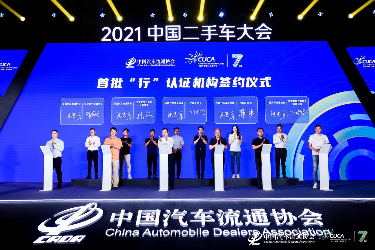 """268V成官方指定""""行""""认证授权机构 助力二手车交易市场公开透明"""