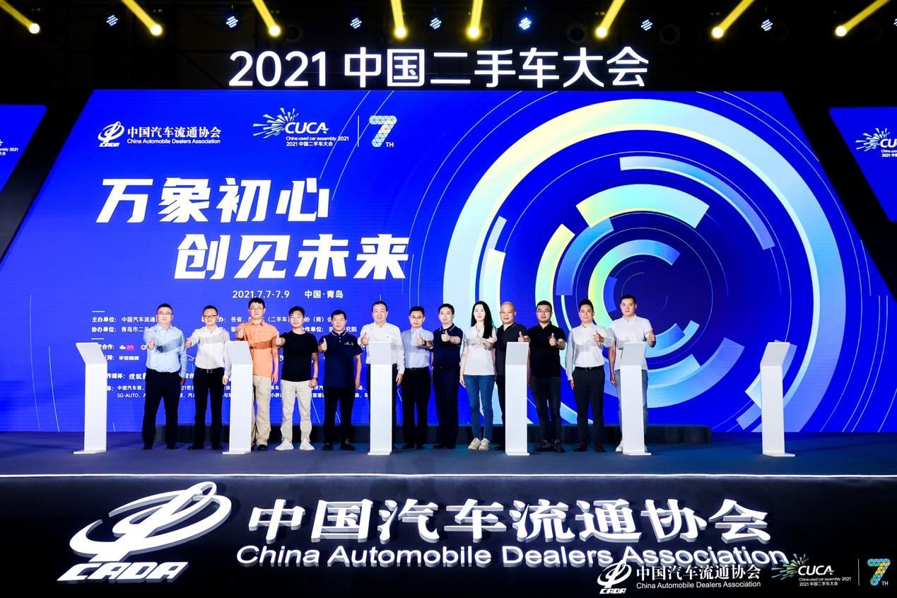 """更优、更全、更专业!268V签约中国汽车流通协会二手车""""行""""认证"""