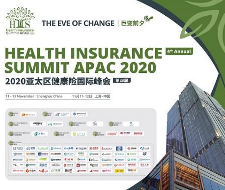 安盛受邀出席2020第四届亚太区健康险国际峰会