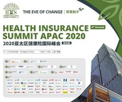 安盛受邀出席2020第四届亚太区健康险国际峰会并参与圆桌讨论